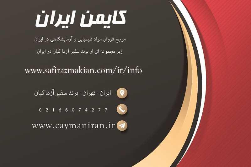 معروفترین شیمیدانان جهان اسلام